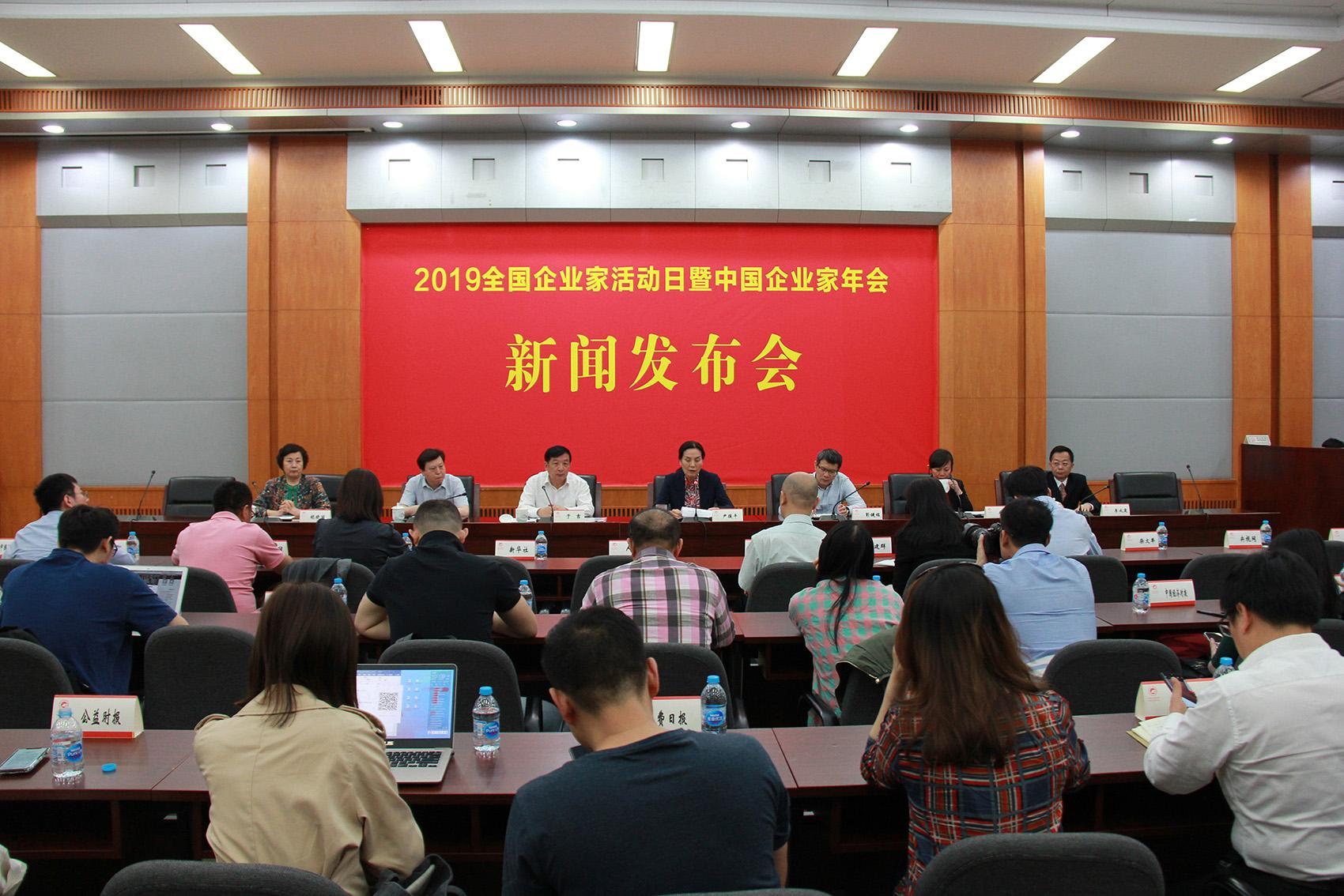 2019全国企业家活动日暨中国企业家年会将于6月在北海举行