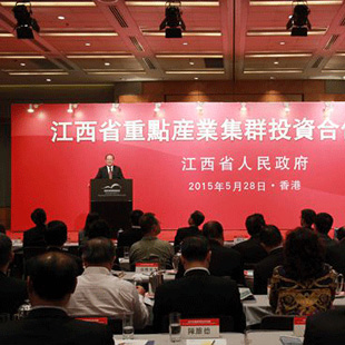 江西省重点产业集群投资合作推介会在香港举行