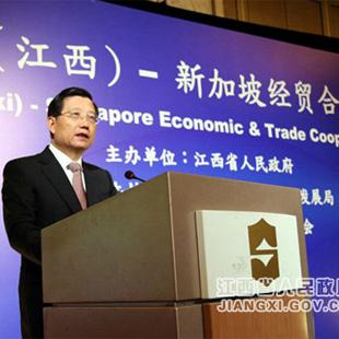 强卫出席中国(江西)―新加坡经贸合作推介会