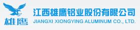 江西雄鹰铝业股份有限公司