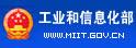 中华人民共和国工业和信息化部