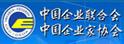 中国企业联合会、中国企业家协会