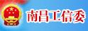 南昌市工业和信息化委员会