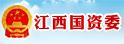 江西省国有资产监督管理委员会
