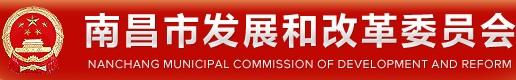 南昌市发展和改革委员会