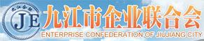 九江市企业联合会